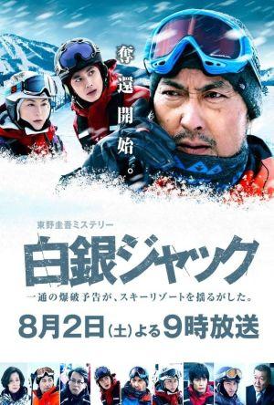 Snow Jack film poster