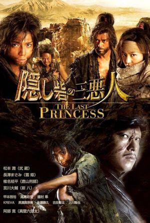 The Last Princess film poster