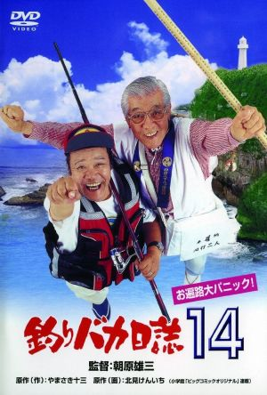 Free and Easy 14 film poster