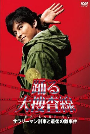 Bayside Shakedown the Last TV: Salaryman Cop and the Last Tough Case film poster