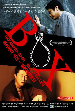 Box: Hakamada Case - What is the Life film poster