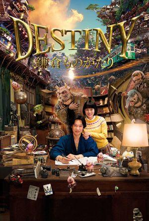 Destiny: The Tale of Kamakura film poster