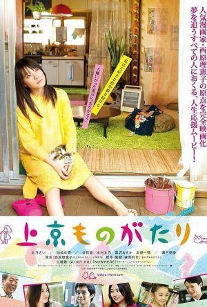 I Hate Tokyo film poster