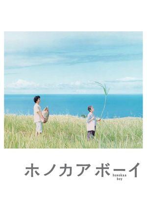 Honokaa Boy film poster