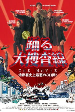 Bayside Shakedown film poster