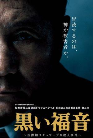 Seicho Matsumoto's Black Gospel film poster