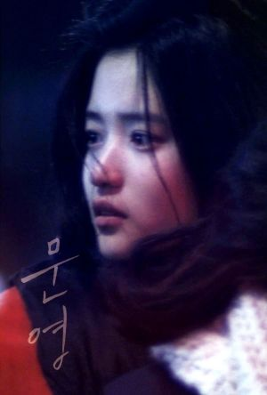 Moon Young film poster