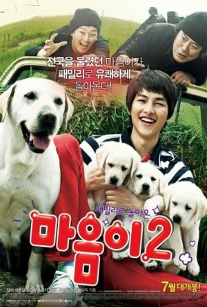 Hearty Paws 2 film poster