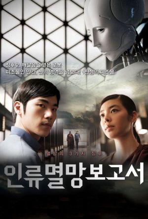 Heaven's Creation film poster