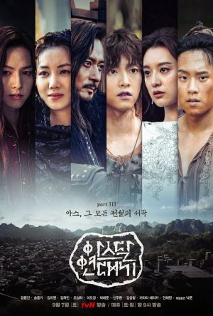 Arthdal Chronicles Part 3: The Prelude To All Legends film poster