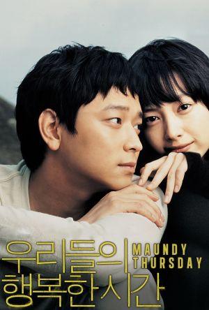 Maundy Thursday film poster