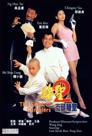 The Saint of Gamblers film poster