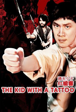 The Kid with a Tattoo film poster
