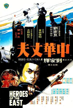 Heroes of the East film poster