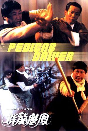 Pedicab Driver film poster