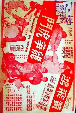 Wong Fei-Hung's Fierce Battle film poster