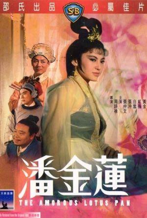 The Amorous Lotus Pan film poster