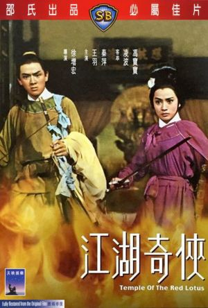 Temple of the Red Lotus film poster