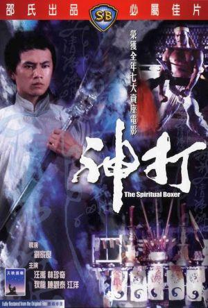 The Spiritual Boxer film poster
