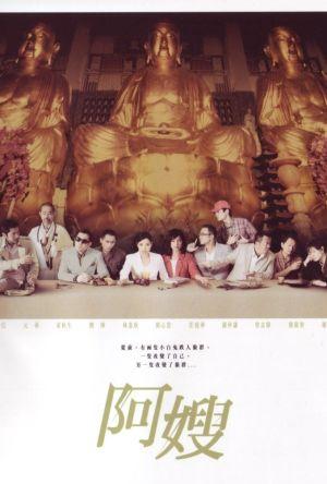 Ah Sou film poster