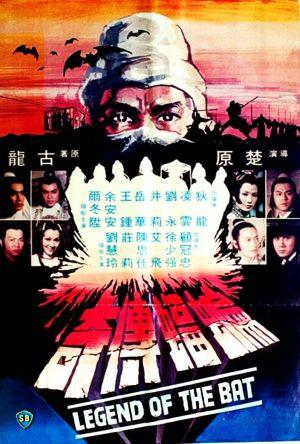 Legend of the Bat film poster