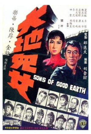 Sons of the Good Earth film poster