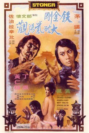 Stoner film poster