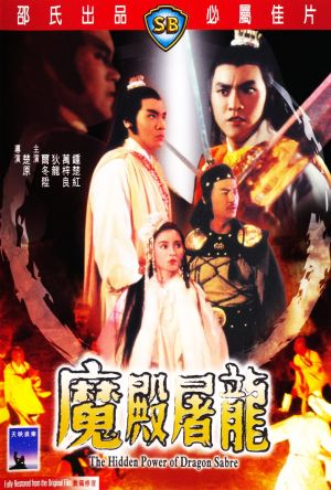 The Hidden Power of the Dragon Sabre film poster