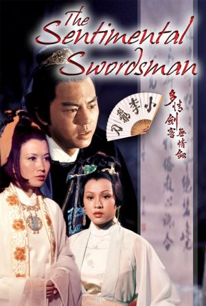 The Sentimental Swordsman film poster
