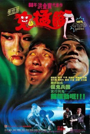 Spooky, Spooky film poster