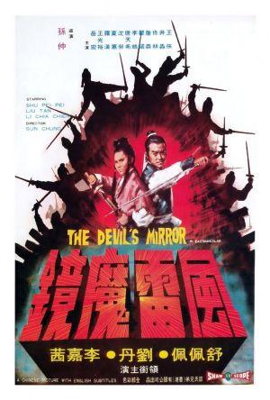 The Devil's Mirror film poster