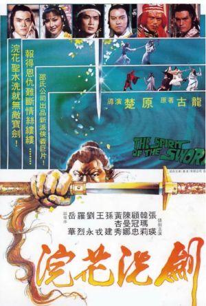 The Spirit of the Sword film poster