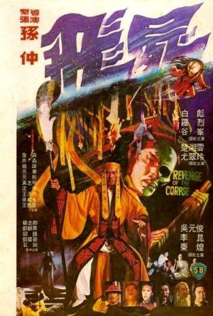Revenge of the Corpse film poster