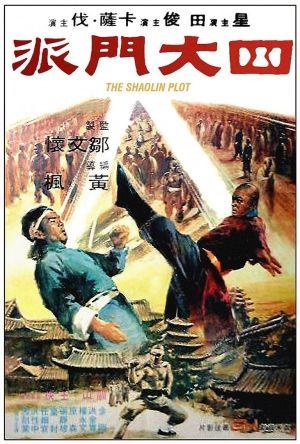 The Shaolin Plot film poster