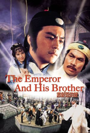 The Emperor and His Brother film poster