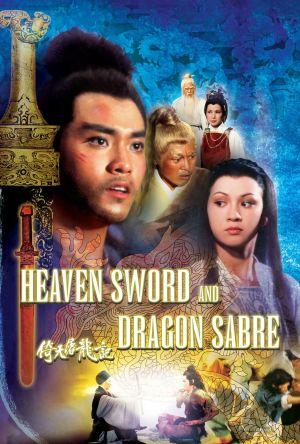 Heaven Sword and Dragon Sabre film poster