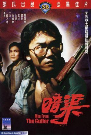 Men from the Gutter film poster