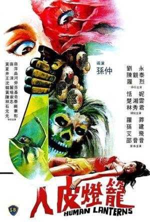 Human Lanterns film poster