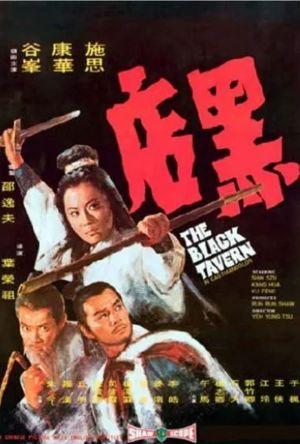 The Black Tavern film poster