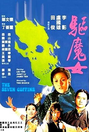 The Seven Coffins film poster