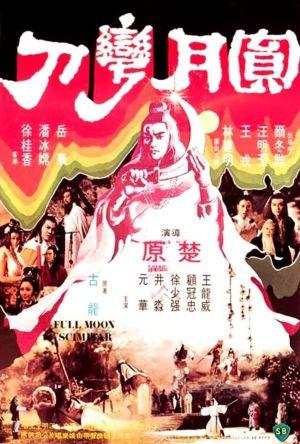 Full Moon Scimitar film poster
