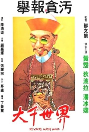 My Wacky, Wacky World film poster