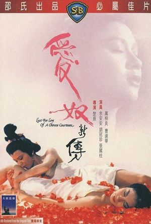 Lust for Love of a Chinese Courtesan film poster