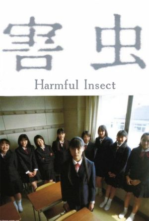 Harmful Insect film poster