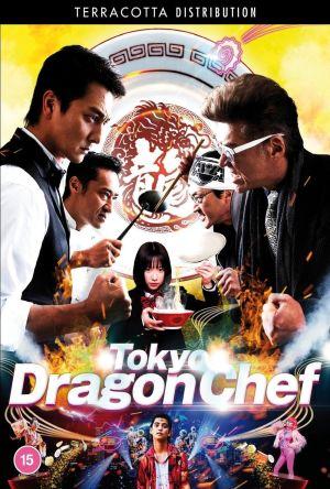 Tokyo Dragon Chef film poster