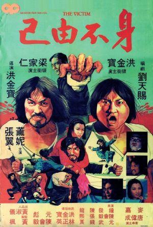 The Victim film poster