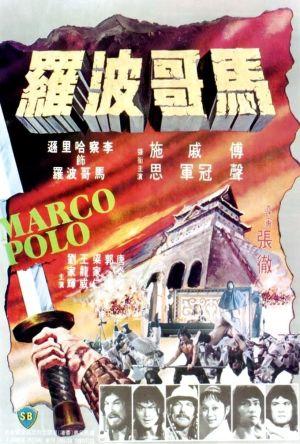 The Four Assassins film poster