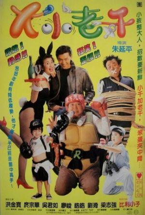King Swindler film poster