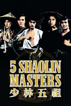 Five Shaolin Masters film poster