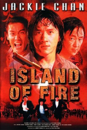 Island of Fire film poster